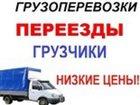 Скачать бесплатно фотографию  Служба Грузчиков Грузовое Такси 33770739 в Красноярске