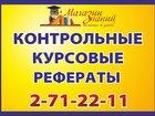 Фото в   Выполним любую студенческую работу на заказ! в Красноярске 0