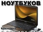 Изображение в Компьютеры Ремонт компьютеров, ноутбуков, планшетов Заменить матрицу (экран, дисплей) на ноутбуке, в Красноярске 500
