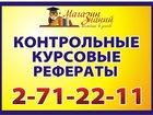 Фото в   Мы пишем контрольные, рефераты, курсовые, в Красноярске 0