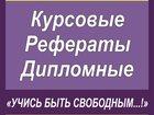 Фото в   Выполняем дипломные работы, курсовые работы, в Красноярске 0
