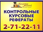 Изображение в Образование Курсовые, дипломные работы Есть неотложные дела, а на учебу времени в Красноярске 0