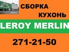 Смотреть фотографию  Сборка мебели, Установка кухонь, 271-21-50, 34246136 в Красноярске