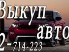 Фотография в Бытовая техника и электроника Телевизоры Автовыкуп. Скупка авто после аварии.     в Красноярске 222000
