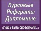 Фотография в Образование Повышение квалификации, переподготовка Оставь все заботы и проблемы с учебой в уходящем в Красноярске 10000