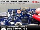 Фото в   Восстановление платы ноутбука после не квалифицированного в Краснодаре 4000