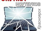 Фото в   Скупка ноутбуков.   Скупка неисправных ноутбуков в Красноярске 500