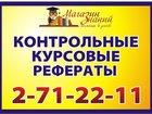 Увидеть foto Курсовые, дипломные работы Профессионально выполним контрольные, курсовые, тесты, задачи по редким дисциплинам: 34404434 в Красноярске