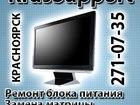 Скачать изображение  Ремонт мониторов, Сервис, 34468757 в Красноярске
