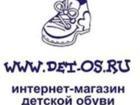 Изображение в   Детская обувь в Красноярске - интернет магазин в Красноярске 500