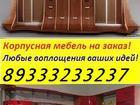 Уникальное foto  корпусная мебель на заказ по низким ценам! 34600841 в Красноярске