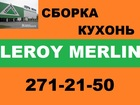Изображение в   Выполню следующие работы и услуги:   сборка в Красноярске 0