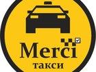 Фотография в Авто Такси Такси Мерси и наши плюсы:  1). Вызов 50 в Красноярске 50