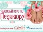 Скачать бесплатно foto Курсы, тренинги, семинары Обучение педикюру 34634747 в Красноярске