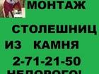 Свежее фото  Монтаж столешниц из искусственного камня, Недорого, Опыт, 34642457 в Красноярске