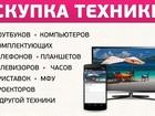 Скачать бесплатно изображение  Выкуп телефонов, ноутбуков, планшетов, цифровой техники, Покупка телевизоров, игровых приставок, автомобильных гаджетов, 34686589 в Красноярске