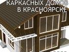 Скачать изображение  Строительство каркасных домов в Красноярске, 34706543 в Красноярске