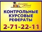 Увидеть изображение  Курсовые и контрольные работы! 34742921 в Красноярске