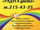 Скачать бесплатно фото Комнаты Продам комнату 16,4 кв, м, в пгт, Березовка 34850211 в Красноярске