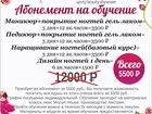 Скачать фотографию Курсы, тренинги, семинары Абонемент на обучение маникюр, педикюр, наращиванию ногтей 34874801 в Красноярске