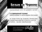 Уникальное фото Курсы, тренинги, семинары Курс по дизайну ногтей: Белым по черному 34874831 в Красноярске