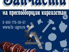 Скачать foto  Пресс подборщик Киргизстан запчасти 34945527 в Красноярске