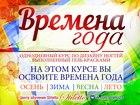 Фото в Образование Курсы, тренинги, семинары Кто-то любит заснеженную зиму с ее морозными в Красноярске 1500