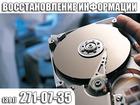 Скачать фото  Восстановление данных с любых носителей, Красноярск, 35257361 в Красноярске