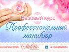 Фотография в Образование Курсы, тренинги, семинары Программа курса:    -Классический маникюр в Красноярске 3500