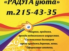 Просмотреть фотографию Загородные дома Продам дом 39 кв, м, (бревно) 35303905 в Красноярске