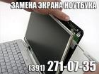 Смотреть foto  Экраны для ноутбуков, Сервис, Красноярск, 35886145 в Красноярске