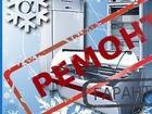 Фотография в Бытовая техника и электроника Холодильники 296-31-20! СЦГАРАНТИЯ -низкая цена. качественный в Красноярске 1