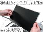 Смотреть фото  Экраны для ноутбуков 36425309 в Красноярске