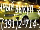 Фото в   Срочная скупка, выкуп аварийных автомобилей, в Красноярске 555000
