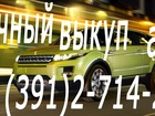 Уникальное фотографию Автоломбард Срочный выкуп авто – скупка машин в кратчайшие сроки, Выкуп автомобиля Красноярск, 36467275 в Красноярске