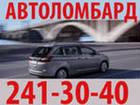 Изображение в Авто Автоломбард Автоломбард в Красноярске.   Добрый день, в Красноярске 0