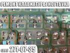 Свежее изображение  Ремонт разъема клавиатуры на плате ноутбука, 37228728 в Красноярске