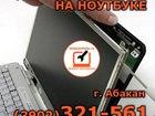 Свежее фотографию  Замена экрана ноутбука в Абакане 32-15-61 37407103 в Абакане