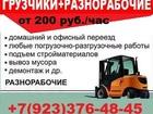 Фото в Услуги компаний и частных лиц Грузчики Акция декабря ! газель + 2 грузчика = 700 в Красноярске 200