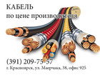 Просмотреть фото  Кабель со склада в Красноярске 37786377 в Красноярске