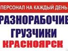 Фотография в Строительство и ремонт Другие строительные услуги УСЛУГИ РАЗНОРАБОЧИХ!   Предоставляем от 1 в Красноярске 200