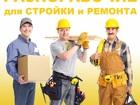 Изображение в Строительство и ремонт Другие строительные услуги Готовы предоставить от 1 до 20 человек для в Красноярске 200