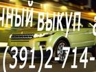 Изображение в Авто Аварийные авто Выкуп авто Красноярск. Скупка автомобилей в Красноярске 2714223
