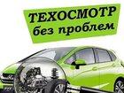 Уникальное foto  Техосмотр 38408612 в Красноярске