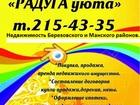 Фотография в   Продам 1\2 дома (по документам квартира) в Красноярске 1800000
