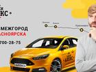 Фотография в   Междугороднее такси АЛЕКС по Красноярскому в Красноярске 20
