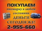 Скачать изображение Аварийные авто АВАРИЙНЫЙ, НЕИСПРАВНЫЙ автомобиль срочно куплю, В любом состоянии, 38780760 в Красноярске