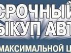 Скачать изображение Аварийные авто Скупка аварийных машин в Красноярске и Красноярском крае, 39048083 в Красноярске