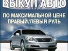Просмотреть фото Аварийные авто Скупка колес, резины, литых дисков, Выкуп грузовиков, 39065366 в Красноярске