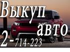 Изображение в Авто Аварийные авто Предлагаем выкуп авто после ДТП в г. Красноярск, в Красноярске 2714223